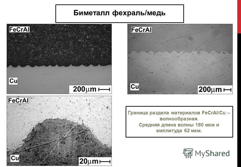 Биметалл фехраль/медь Граница раздела материалов FeCrAl/Cu – волнообразная. Средняя длина волны 180 мкм и амплитуда 62 мкм.