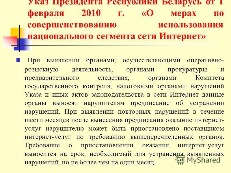 Указ Президента Республики Беларусь от 1 февраля 2010 г. «О мерах по совершенствованию использования национального сегмента сети Интернет» При выявлении органами, осуществляющими оперативно- розыскную деятельность, органами прокуратуры и предваритель