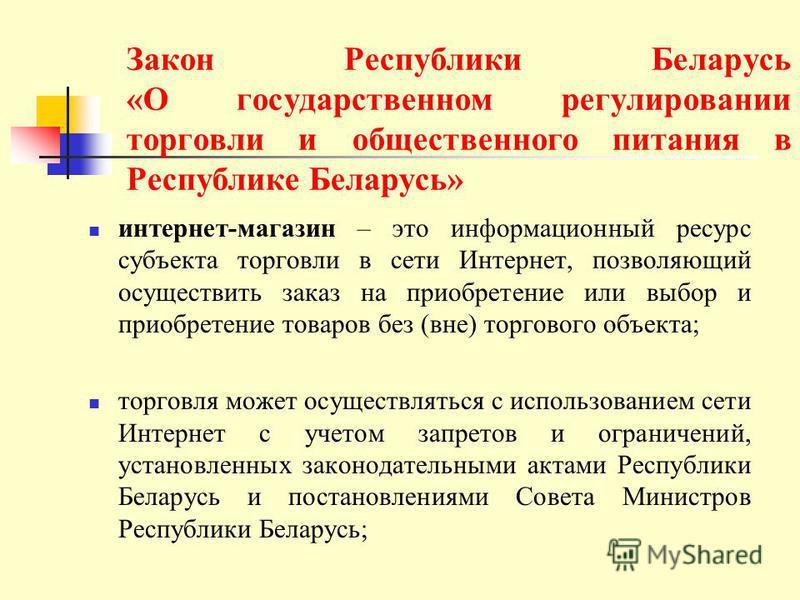 Закон Республики Беларусь «О государственном регулировании торговли и общественного питания в Республике Беларусь» интернет-магазин – это информационный ресурс субъекта торговли в сети Интернет, позволяющий осуществить заказ на приобретение или выбор