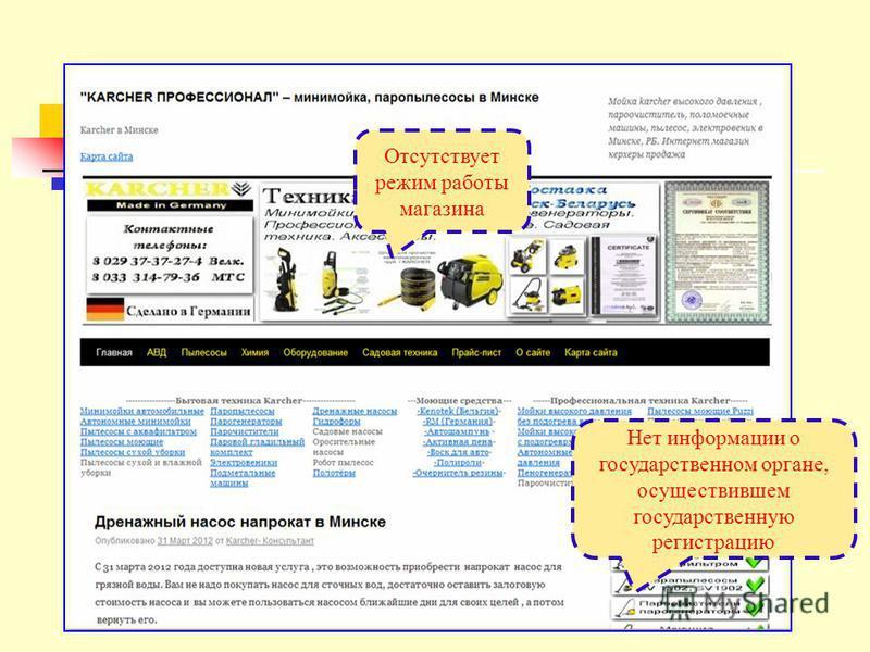 Отсутствует режим работы магазина Нет информации о государственном органе, осуществившем государственную регистрацию