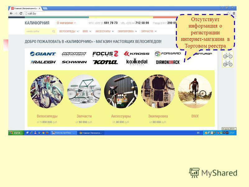 Отсутствует информация о регистрации интернет-магазина в Торговом реестра