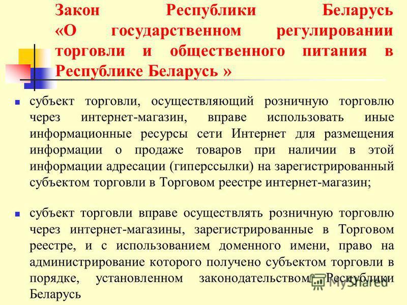 Закон Республики Беларусь «О государственном регулировании торговли и общественного питания в Республике Беларусь » субъект торговли, осуществляющий розничную торговлю через интернет-магазин, вправе использовать иные информационные ресурсы сети Интер