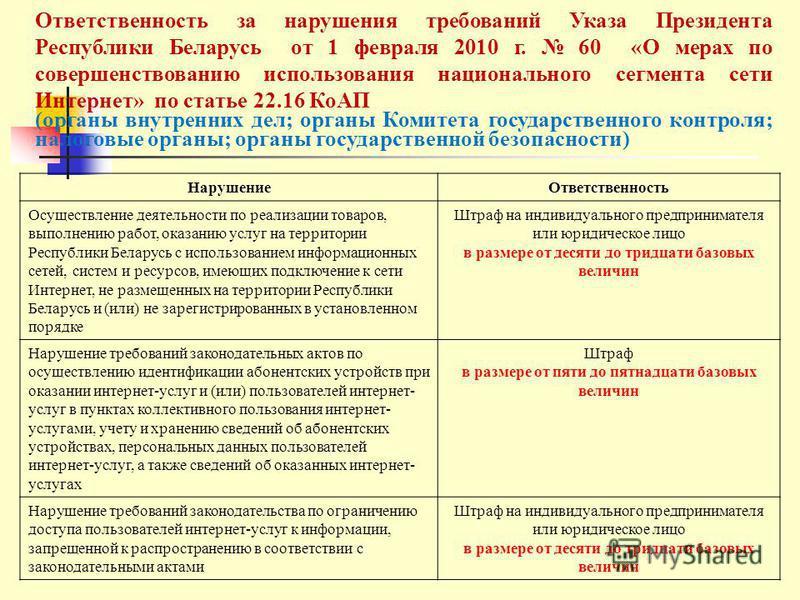 Ответственность за нарушения требований Указа Президента Республики Беларусь от 1 февраля 2010 г. 60 «О мерах по совершенствованию использования национального сегмента сети Интернет» по статье 22.16 КоАП (органы внутренних дел; органы Комитета госуда