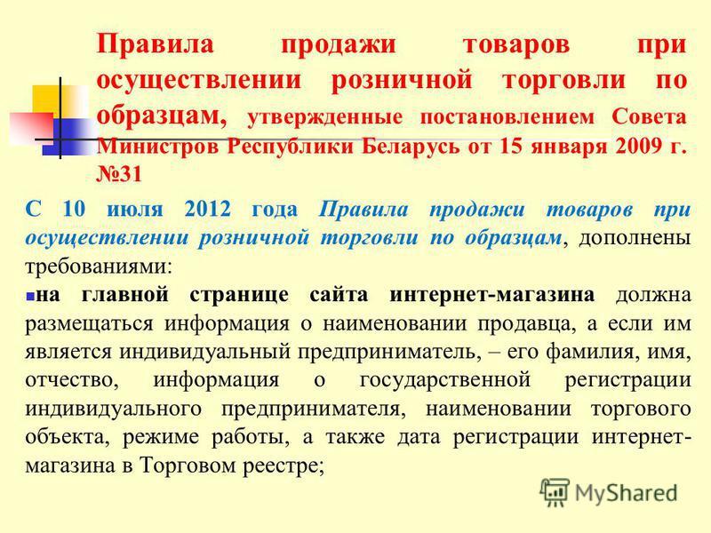 Правила продажи товаров при осуществлении розничной торговли по образцам, утвержденные постановлением Совета Министров Республики Беларусь от 15 января 2009 г. 31 С 10 июля 2012 года Правила продажи товаров при осуществлении розничной торговли по обр
