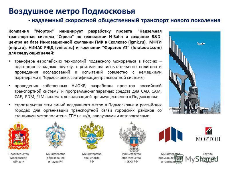 Воздушное метро Подмосковья - надземный скоростной общественный транспорт нового поколения Компания