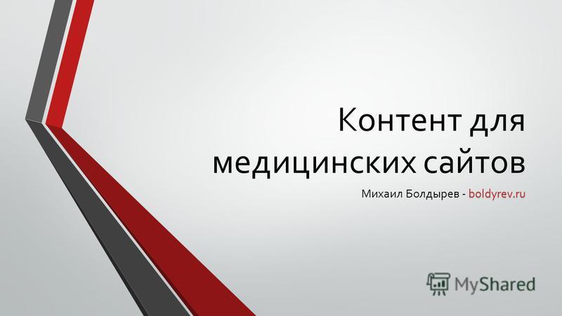 Контент для медицинских сайтов boldyrev.ru Михаил Болдырев - boldyrev.ru
