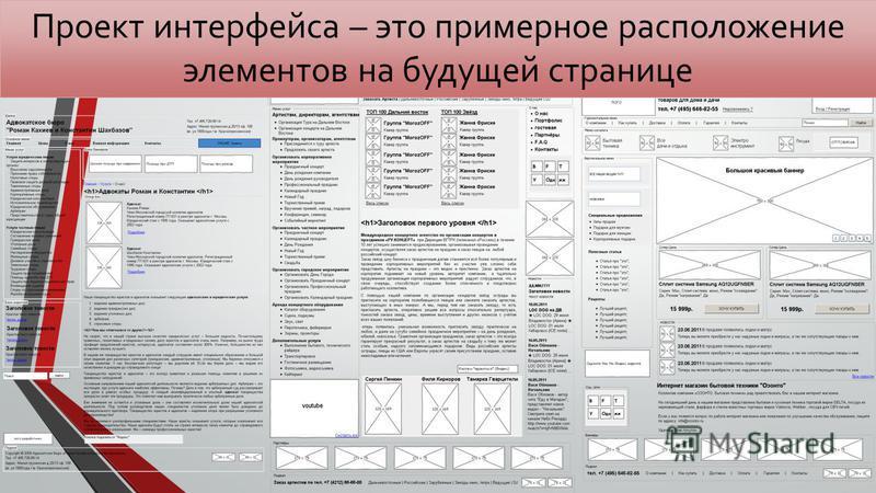Проект интерфейса – это примерное расположение элементов на будущей странице