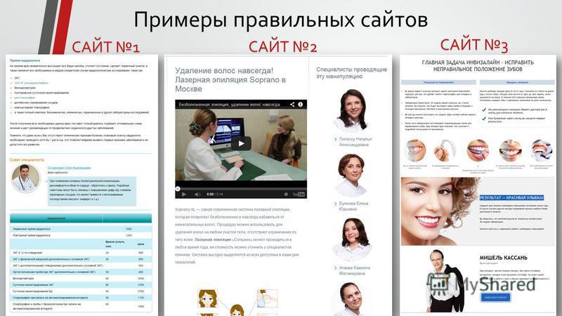 Примеры правильных сайтов САЙТ 1 САЙТ 2 САЙТ 3