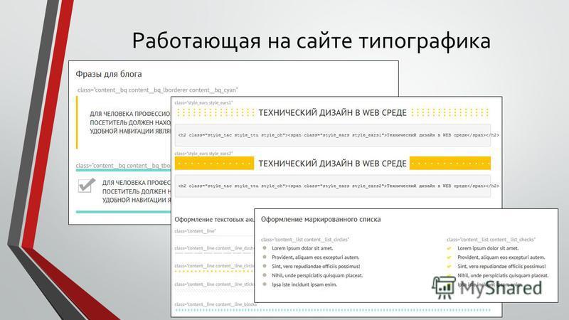 Работающая на сайте типографика