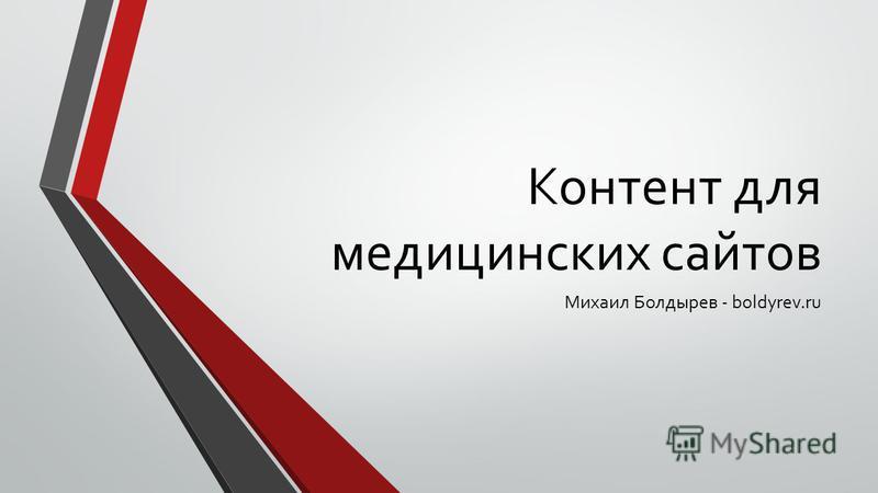 Контент для медицинских сайтов Михаил Болдырев - boldyrev.ru
