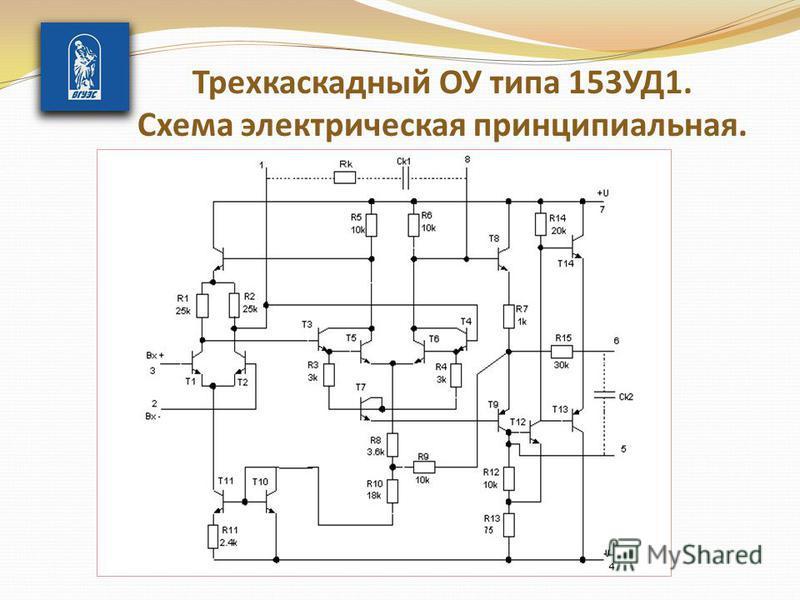 Трехкаскадный ОУ типа 153УД1. Схема электрическая принципиальная.