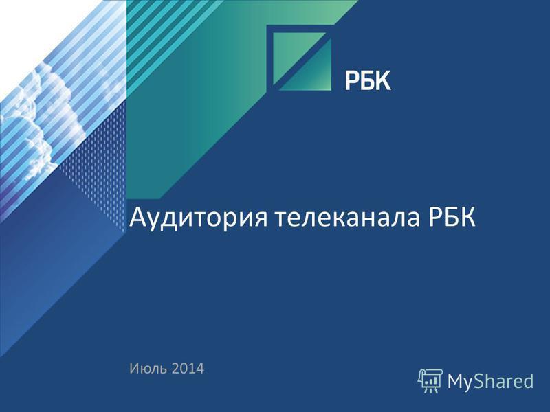 Аудитория телеканала РБК Июль 2014