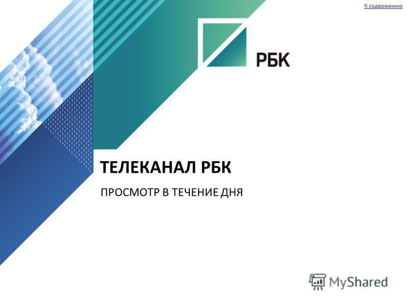 ТЕЛЕКАНАЛ РБК ПРОСМОТР В ТЕЧЕНИЕ ДНЯ К содержанию