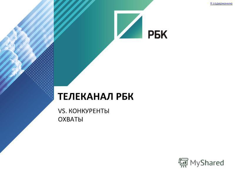 ТЕЛЕКАНАЛ РБК VS. КОНКУРЕНТЫ ОХВАТЫ К содержанию