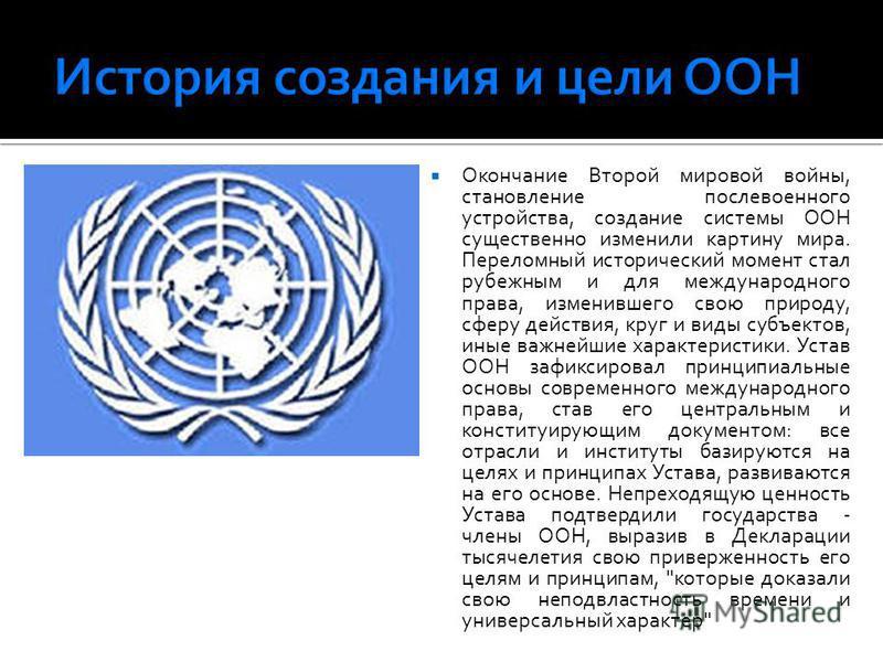 Окончание Второй мировой войны, становление послевоенного устройства, создание системы ООН существенно изменили картину мира. Переломный исторический момент стал рубежным и для международного права, изменившего свою природу, сферу действия, круг и ви