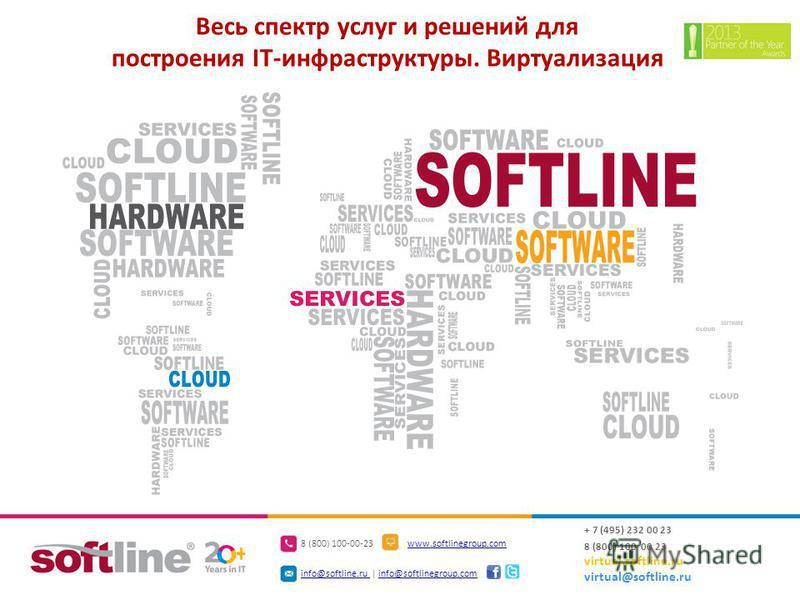 8 (800) 100-00-23www.softlinegroup.com info@softline.ru info@softline.ru | info@softlinegroup.cominfo@softlinegroup.com Весь спектр услуг и решений для построения IT-инфраструктуры. Виртуализация + 7 (495) 232 00 23 8 (800) 100 00 23 virtual.softline