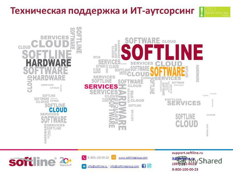 8 (800) 100-00-23www.softlinegroup.com info@softline.ru info@softline.ru | info@softlinegroup.cominfo@softlinegroup.com Техническая поддержка и ИТ-аутсорсинг support.softline.ru it@softline.ru (495) 232-0023 8-800-100-00-23