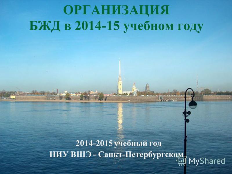 ОРГАНИЗАЦИЯ БЖД в 2014-15 учебном году 2014-2015 учебный год НИУ ВШЭ - Санкт-Петербургском