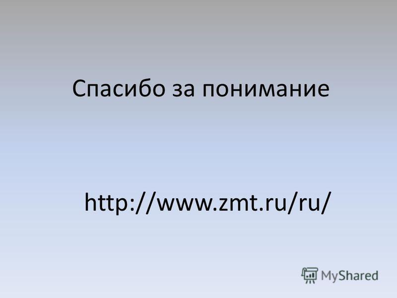 Спасибо за понимание http://www.zmt.ru/ru/