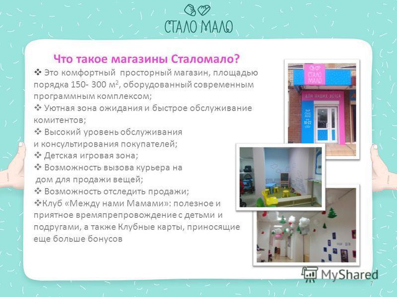 Что такое магазины Сталомало? Это комфортный просторный магазин, площадью порядка 150- 300 м 2, оборудованный современным программным комплексом; Уютная зона ожидания и быстрое обслуживание комитентов; Высокий уровень обслуживания и консультирования
