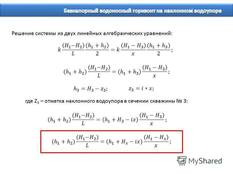 Решение системы из двух линейных алгебраических уравнений: где Z 3 – отметка наклонного водоупора в сечении скважины 3: