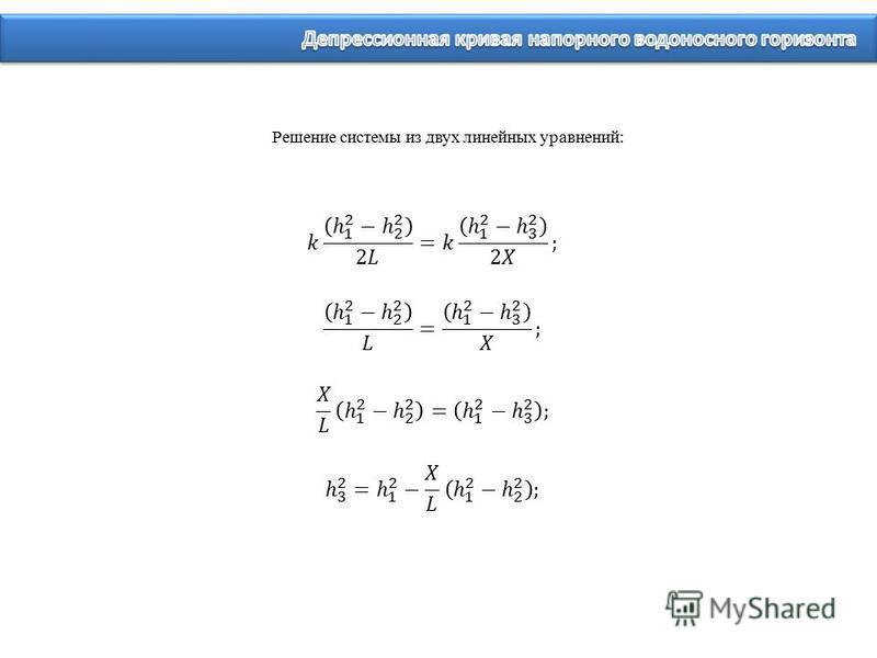 Решение системы из двух линейных уравнений: