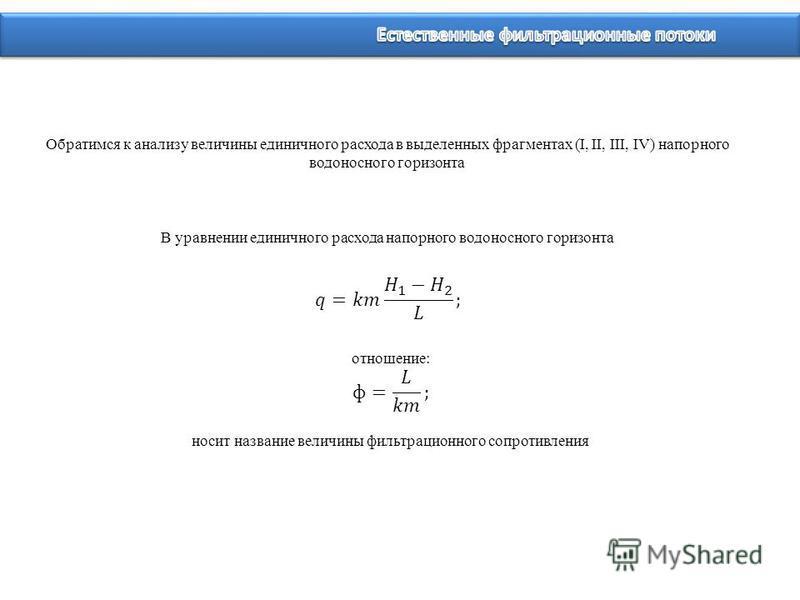 Обратимся к анализу величины единичного расхода в выделенных фрагментах (I, II, III, IV) напорного водоносного горизонта В уравнении единичного расхода напорного водоносного горизонта