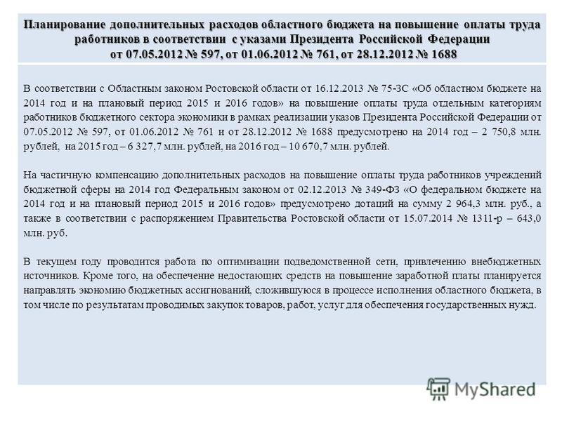 Планирование дополнительных расходов областного бюджета на повышение оплаты труда работников в соответствии с указами Президента Российской Федерации от 07.05.2012 597, от 01.06.2012 761, от 28.12.2012 1688 от 07.05.2012 597, от 01.06.2012 761, от 28