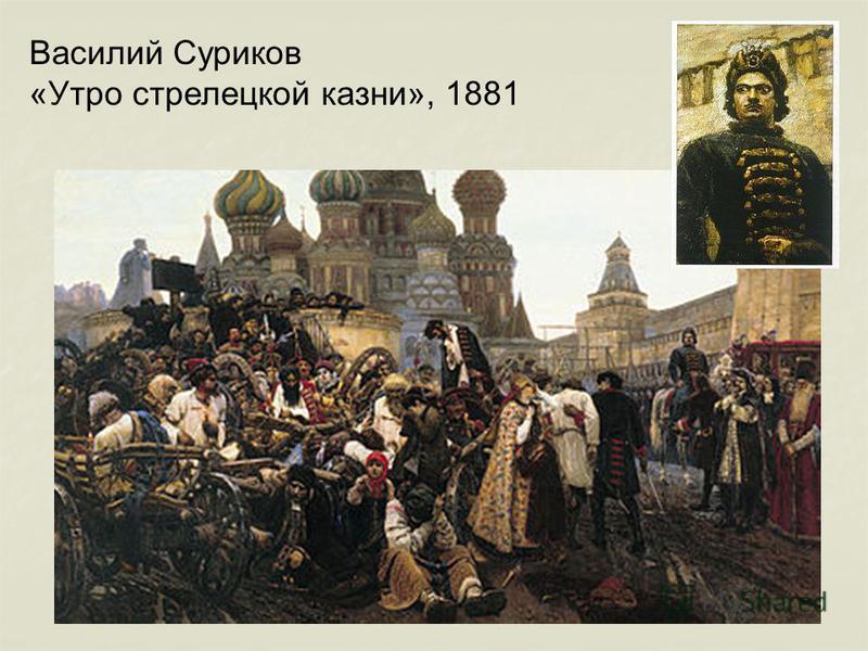 Василий Суриков «Утро стрелецкой казни», 1881