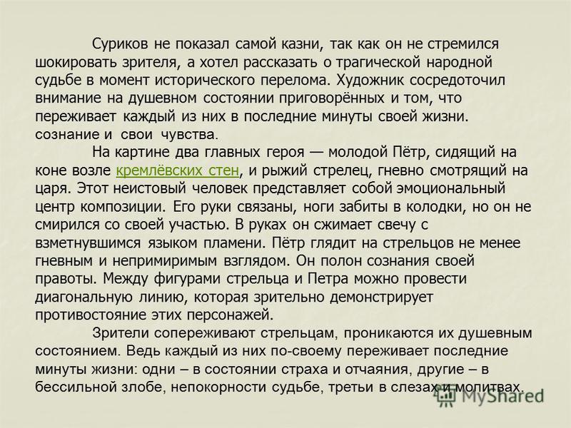 Суриков не показал самой казни, так как он не стремился шокировать зрителя, а хотел рассказать о трагической народной судьбе в момент исторического перелома. Художник сосредоточил внимание на душевном состоянии приговорённых и том, что переживает каж