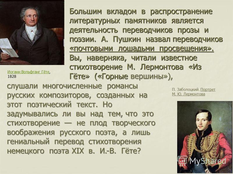 Большим вкладом в распространение литературных памятников является деятельность переводчиков прозы и поэзии. А. Пушкин назвал переводчиков «почтовыми лошадьми просвещения». Вы, наверняка, читали известное стихотворение М. Лермонтова «Из Гёте» («Горны