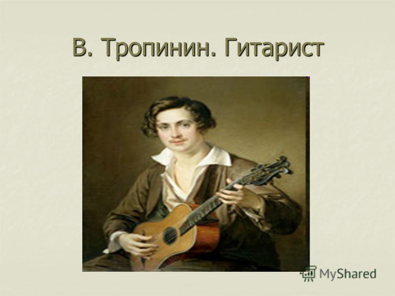 В. Тропинин. Гитарист