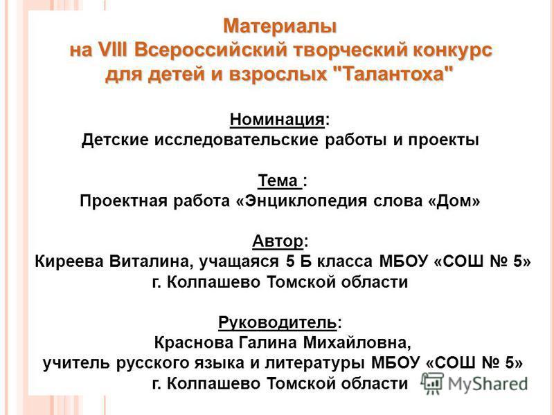 Материалы на VIII Всероссийский творческий конкурс для детей и взрослых