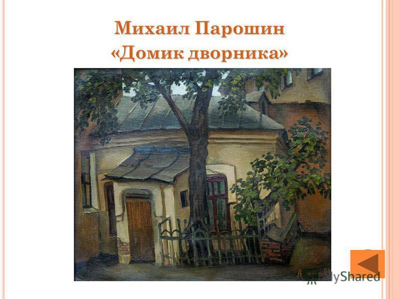Михаил Парошин «Домик дворника»