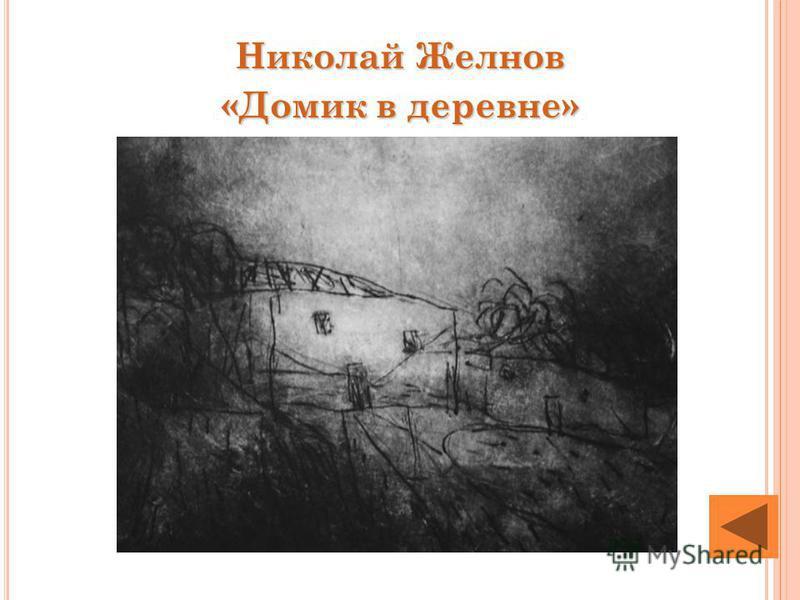 Николай Желнов «Домик в деревне»