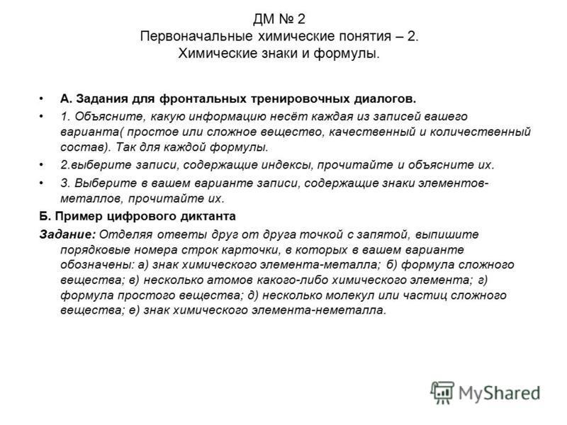 ДМ 2 Первоначальные химические понятия – 2. Химические знаки и формулы. А. Задания для фронтальных тренировочных диалогов. 1. Объясните, какую информацию несёт каждая из записей вашего варианта( простое или сложное вещество, качественный и количестве