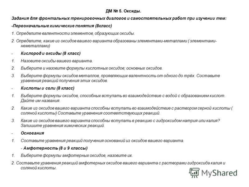 ДМ 5. Оксиды. Задания для фронтальных тренировочных диалогов и самостоятельных работ при изучении тем: -Первоначальные химические понятия (8 класс) 1. Определите валентности элементов, образующих оксиды. 2. Определите, какие из оксидов вашего вариант