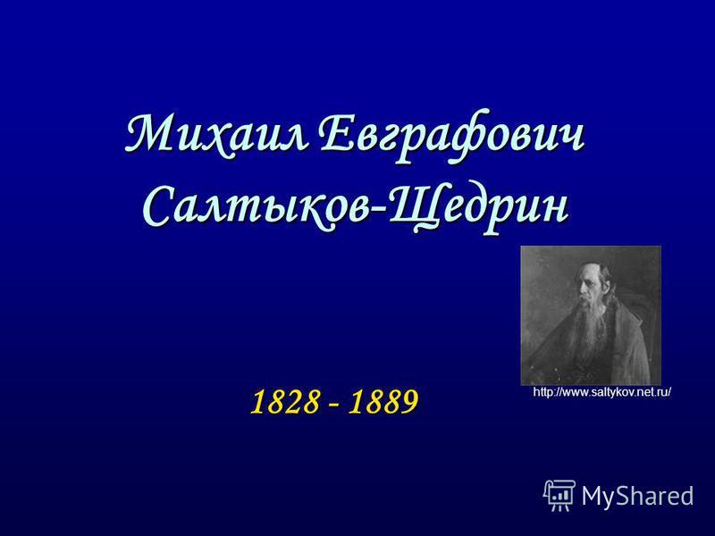 Михаил Евграфович Салтыков-Щедрин 1828 - 1889 http://www.saltykov.net.ru/