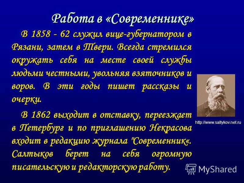 Работа в «Современнике» В 1858 - 62 служил вице-губернатором в Рязани, затем в Твери. Всегда стремился окружать себя на месте своей службы людьми честными, увольняя взяточников и воров. В эти годы пишет рассказы и очерки. В 1862 выходит в отставку, п