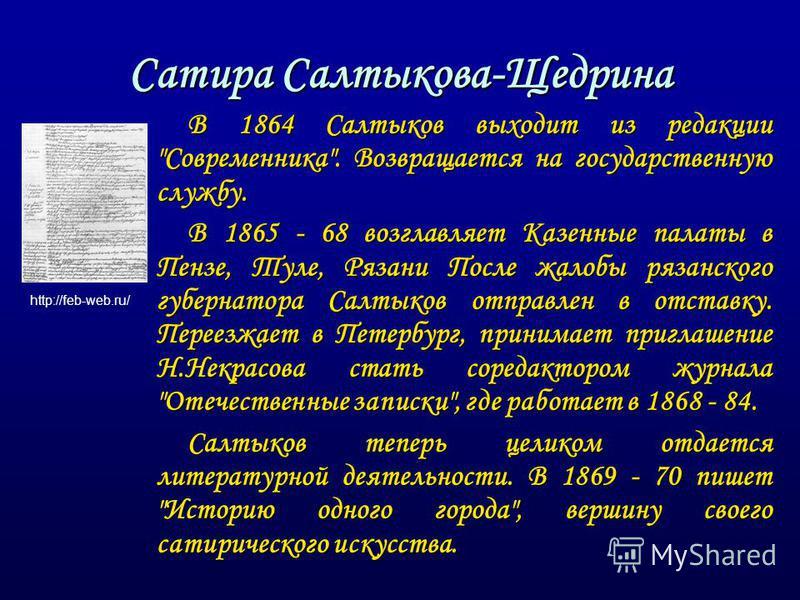 Сатира Салтыкова-Щедрина В 1864 Салтыков выходит из редакции