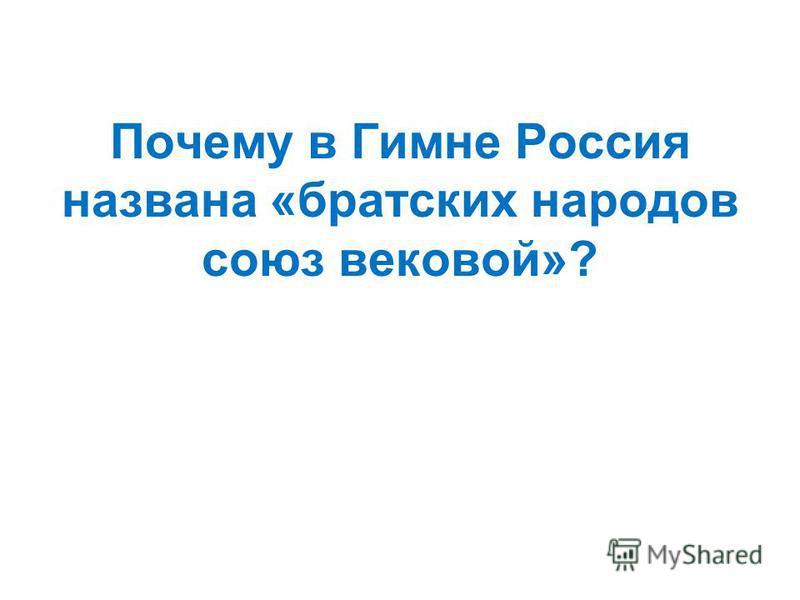 Почему в Гимне Россия названа «братских народов союз вековой»?