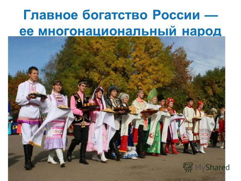 Главное богатство России ее многонациональный народ