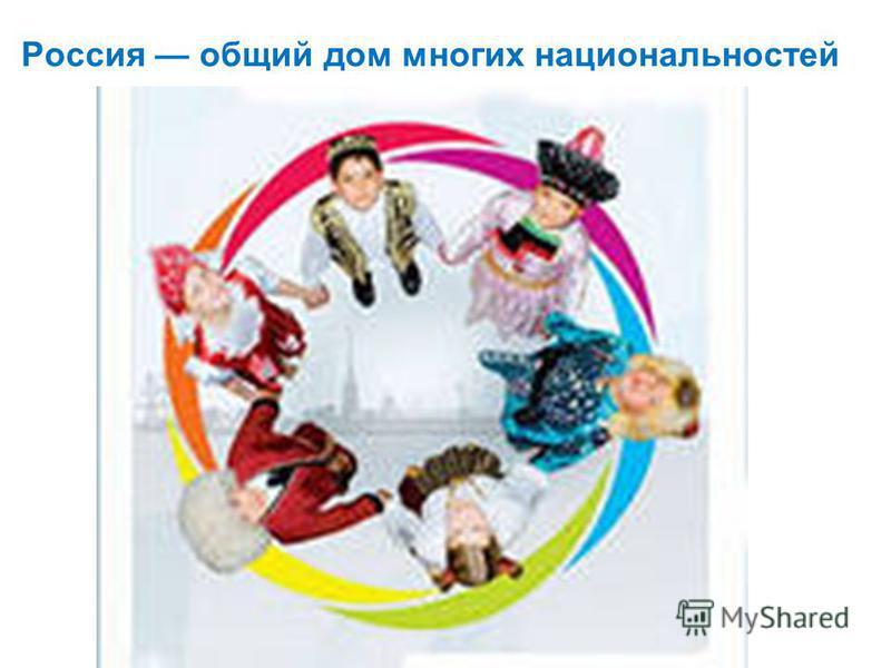 Россия общий дом многих национальностей