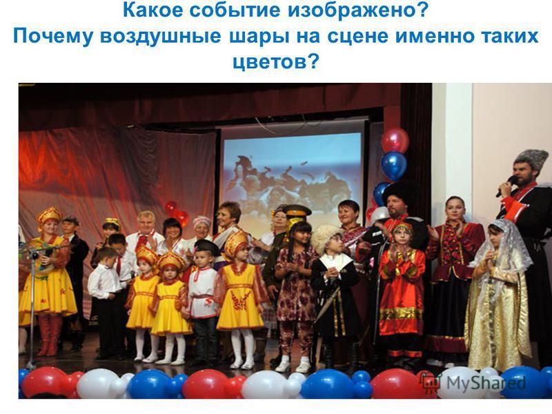 Какое событие изображено? Почему воздушные шары на сцене именно таких цветов?