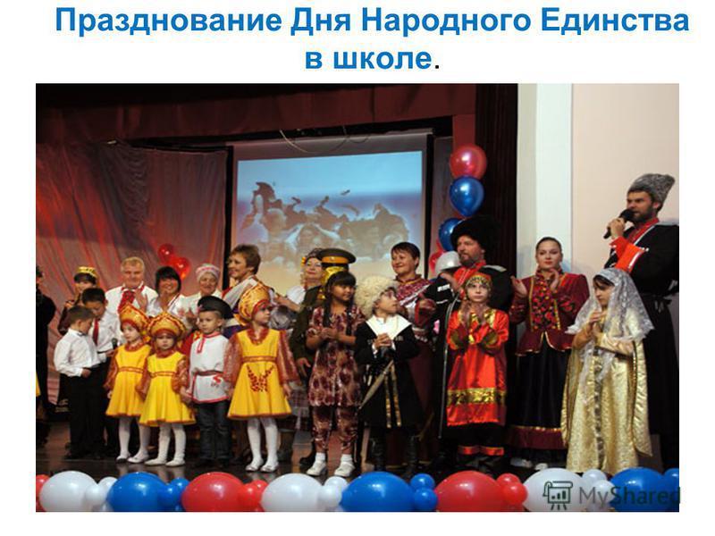 Празднование Дня Народного Единства в школе.