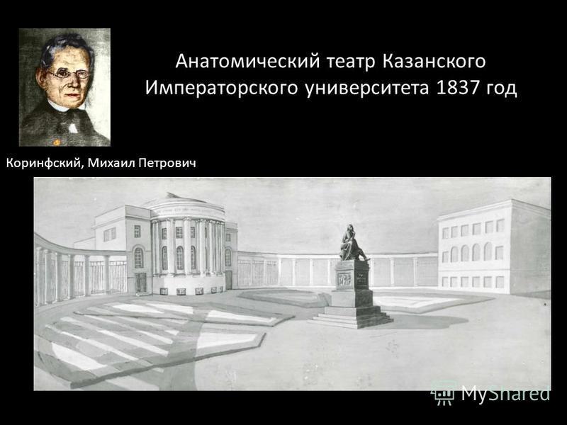 Анатомический театр Казанского Императорского университета 1837 год Коринфский, Михаил Петрович