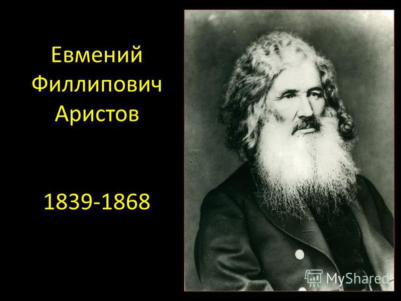 Евмений Филлипович Аристов 1839-1868