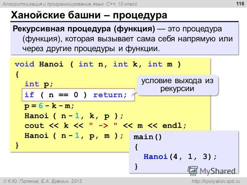 Алгоритмизация и программирование, язык C++, 10 класс К.Ю. Поляков, Е.А. Ерёмин, 2013 http://kpolyakov.spb.ru Ханойские башни – процедура 116 Рекурсивная процедура (функция) это процедура (функция), которая вызывает сама себя напрямую или через други