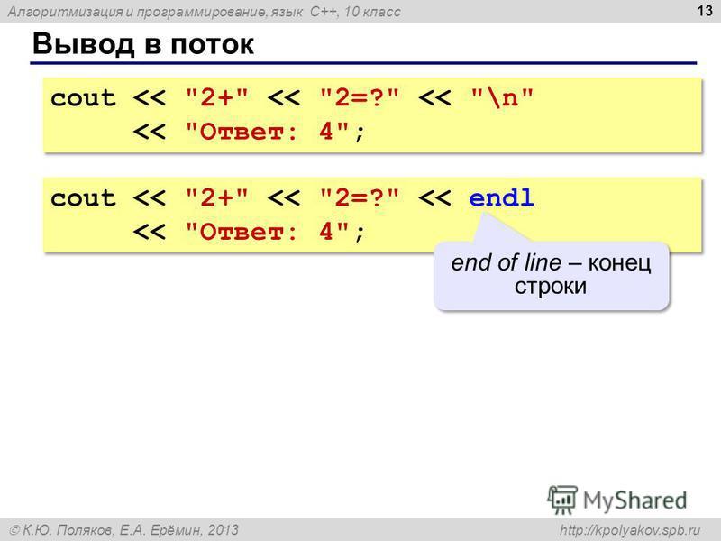 Алгоритмизация и программирование, язык C++, 10 класс К.Ю. Поляков, Е.А. Ерёмин, 2013 http://kpolyakov.spb.ru Вывод в поток 13 cout