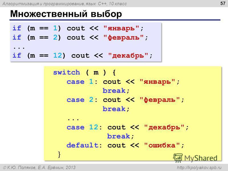 Алгоритмизация и программирование, язык C++, 10 класс К.Ю. Поляков, Е.А. Ерёмин, 2013 http://kpolyakov.spb.ru Множественный выбор 57 if (m == 1) cout